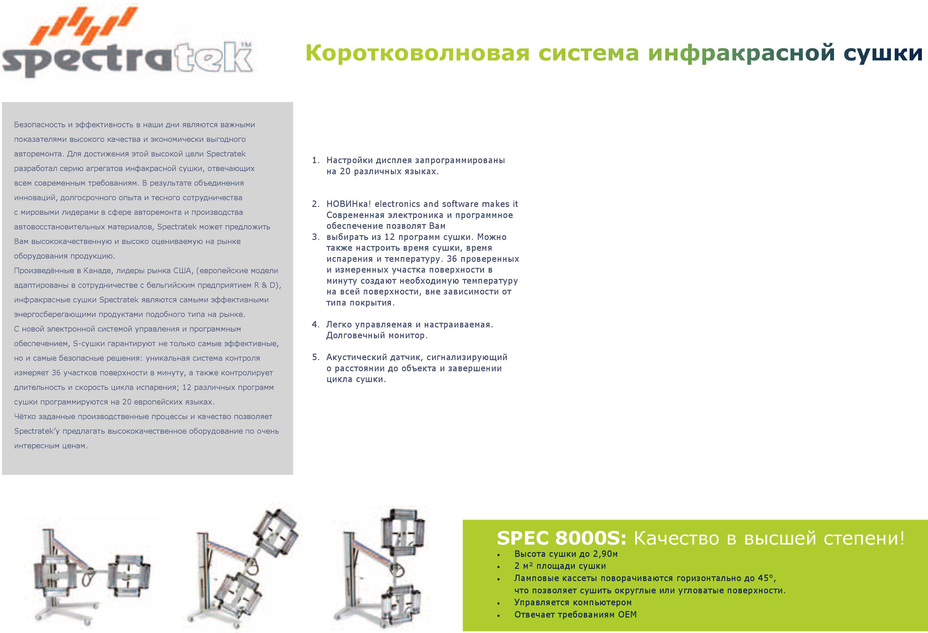 SPEC-8000S-img-1
